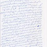 About Amigdaleza  Detention Camp (Menidi) in URDU